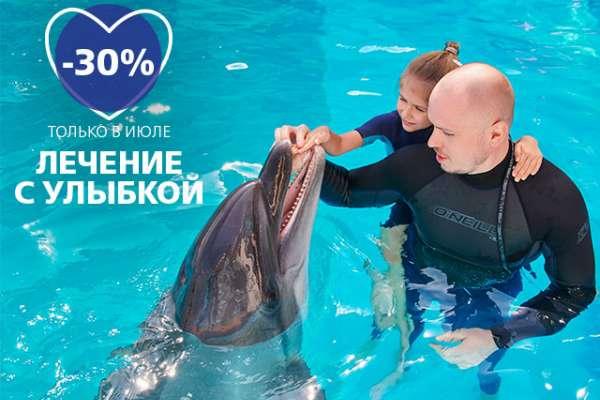 -30% на лечение с улыбкой, фото на сайте therapynemo